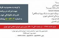 نشست تخصصی امکان و روش اجرای tod در تهران